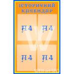 Стенд історичний календар у клас зображення прикладу шкільних стендів