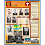 Стенд з історії період УПА на зображенні