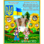 Державні символи включають герб прапор гімн на зображенні