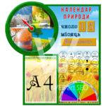 Календар природи картинка стенду в початкову школу – зображення