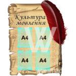 Культура мовлення – українська мова – стенд – картинка