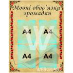 Языковые обязанности украинских граждан картинка стенда с украинского языка