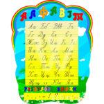 Український алфавіт зображення макету стенду у початкову школу