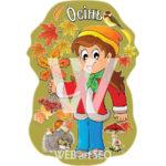 Стенд пори року – осінь – зображення для макету