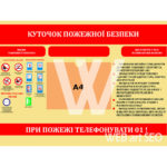 Уголок пожарная безопасность 1 – стенд с изображением мероприятий