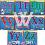 Англійська абетка – приклад зображення літер S – Z -стенд