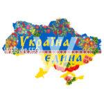 Стенд Єдина Україна – зображення гасла – Карта України