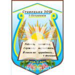 Стенд емблема для школи – Зображення вивіски та логотипу