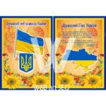 Стенды Государственная символика 2 – изображение символов Украины