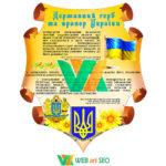 Государственный герб Украины – школьный стенд картинка – Государственные символы