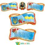 Стенд державна символіка – Плакат- Конституція – Герб – Прапор картинка
