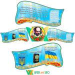 Стенд государственные символы – Конституция – Герб – Флаг – Т.Г Шевченко – Гимн Украины картинка