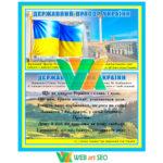 Стенд Государственный Флаг / Гимн Украины картинка ВСУ