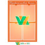 Стенд Профсоюзный вестник – Плакат – для профсоюза картинка – школьные плакаты