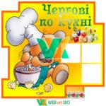 Стенд для Садочка/ДНЗ – Чергові по кухні – картинка