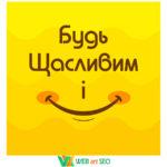 Інтер'єрна наклейка – Будь щасливим
