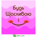 Інтер'єрна наклейка – Будь щасливою