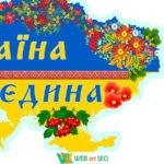 Интерьерные наклейки НУШ – карта Украины для школы – Украина единая