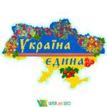 Наклейка карта Украины – Нуш интерьерная наклейка