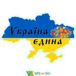 Наклейка Единственная Украина – карта Украины