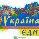 Наклейки на стену – Карта Украины – национальные мотивы