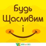 Вінілові наклейки з мотивацією – Будь щасливим