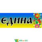 Наклейка виниловая Украина единая – в школу, садик класс