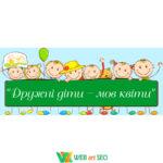 Наклейка вінілова – дружні діти