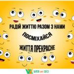Мотиваційні Наклейки вінілові – Радій життю – в школу, садочок ДНЗ