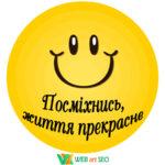 Наклейка улыбнись, жизнь прекрасна