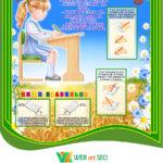 Наклейки виниловые для школы – Наклейка сиди правильно