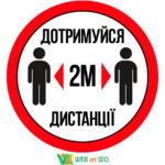 Наклейка на пол соблюдай дистанцию – круглая