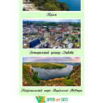 Наклейки география – Достопримечательности Украины чудеса – оформление